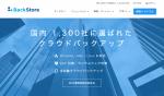<BackStore>サイトのリニューアル及びサービス名称の一部変更
