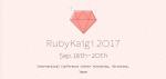 """Ruby Kaigi 2017"" スポンサーとしての参加"