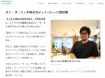 BUSINESS INSIDER JAPANに当社代表のインタビューが掲載されました