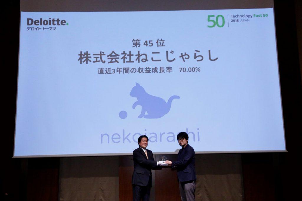 デロイト トウシュ トーマツ リミテッド 2018年 日本テクノロジー fast