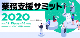 オンライン展示会「業務支援サミット2020」に出展